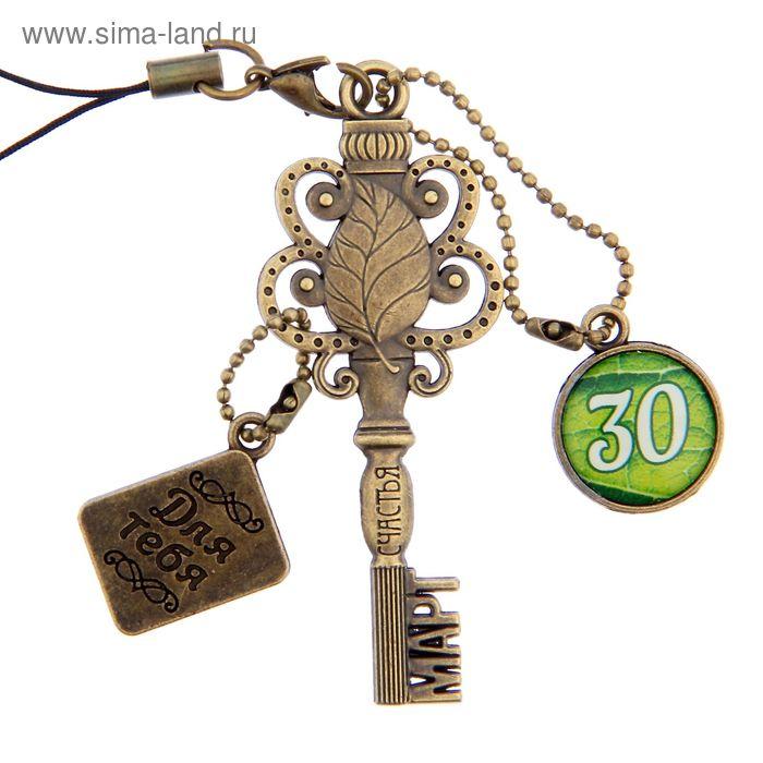 """Ключ сувенирный """"30 Марта"""", серия 365 дней"""