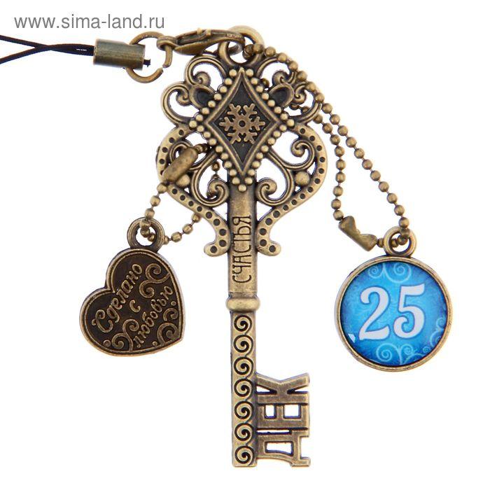 """Ключ сувенирный """"25 Декабря"""", серия 365 дней"""