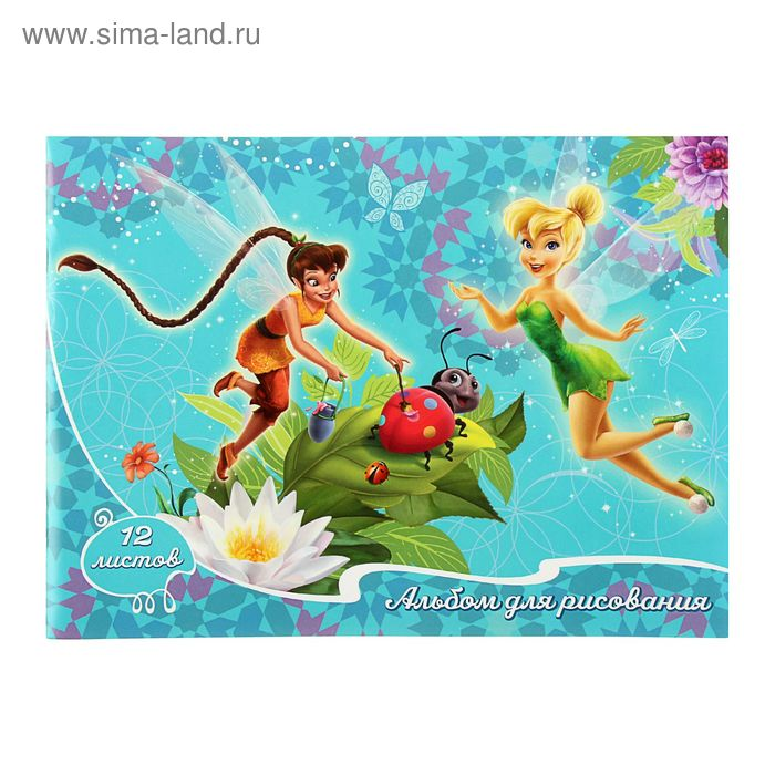 """Альбом для рисования А4, 12 листов на скрепке Disney """"Феи"""", блок 100г/м2"""
