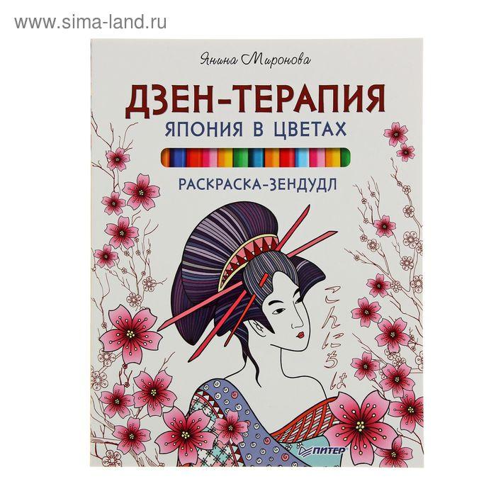 Раскраска-зендудл. Дзен-терапия: Япония в цветах. Автор: Миронова Я.А.