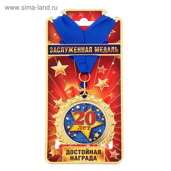 """Медаль """"20 лет"""""""