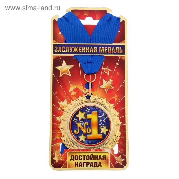 """Медаль """"№1"""""""