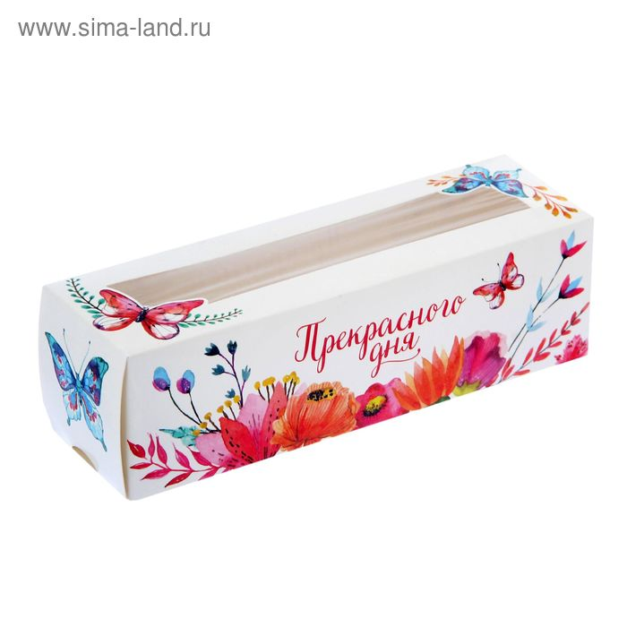 Коробочка для кондитерских изделий «Прекрасного дня!», 18 х 5,5 х 5,5 см