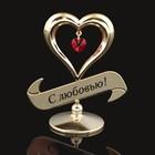 Сувенир «Cердце», с любовью, на подставке, с кристаллом Сваровски, 8 см