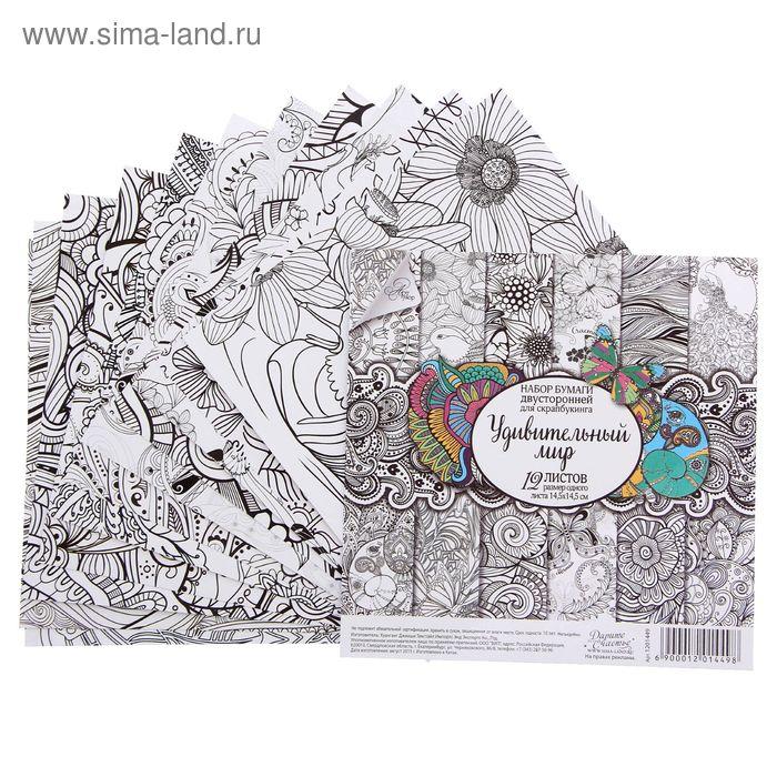 """Набор бумаги для скрапбукинга """"Удивительный мир"""", 12 листов, 14,5 х 14,5 см, 180 г/м2"""
