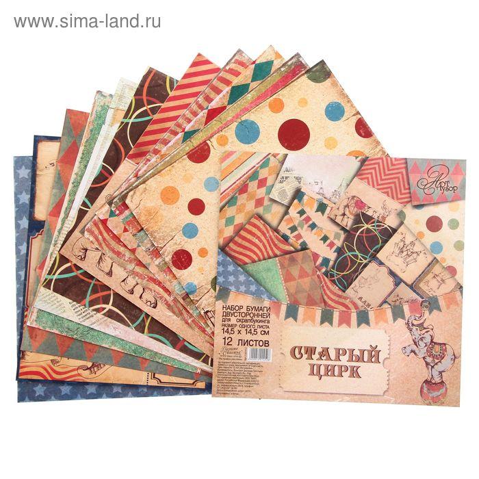 "Набор бумаги для скрапбукинга ""Старый цирк"", 12 листов, 14,5 х 14,5 см, 180 г/м2"