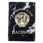 """Обложка для паспорта """"Рождён в СССР"""""""
