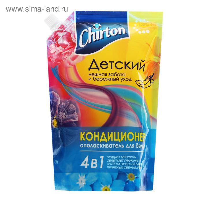 Кондиционер для белья Chirton Для Детского белья, 750 мл