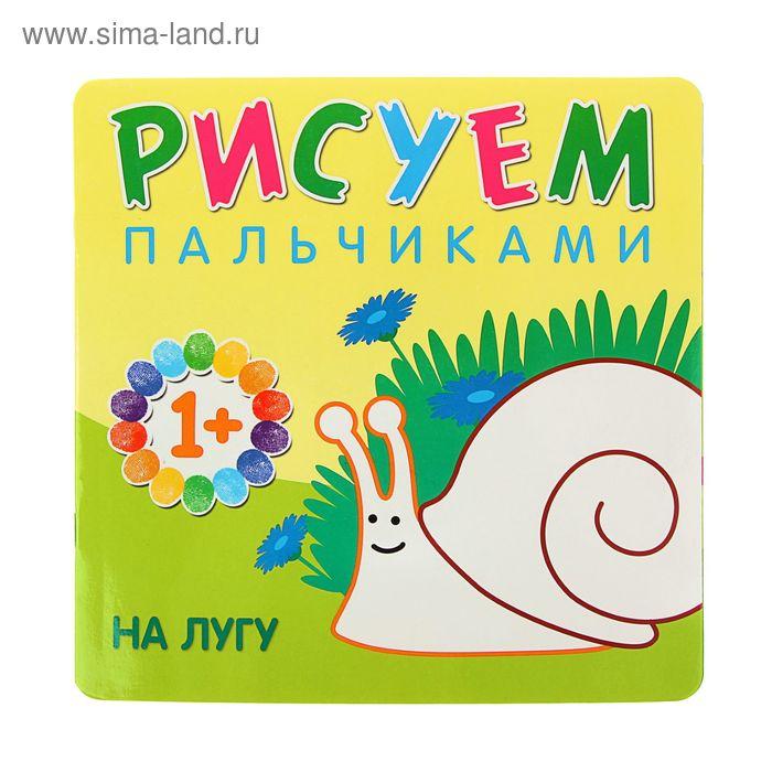 """Рисуем пальчиками """"На лугу"""". Автор: Романова М."""