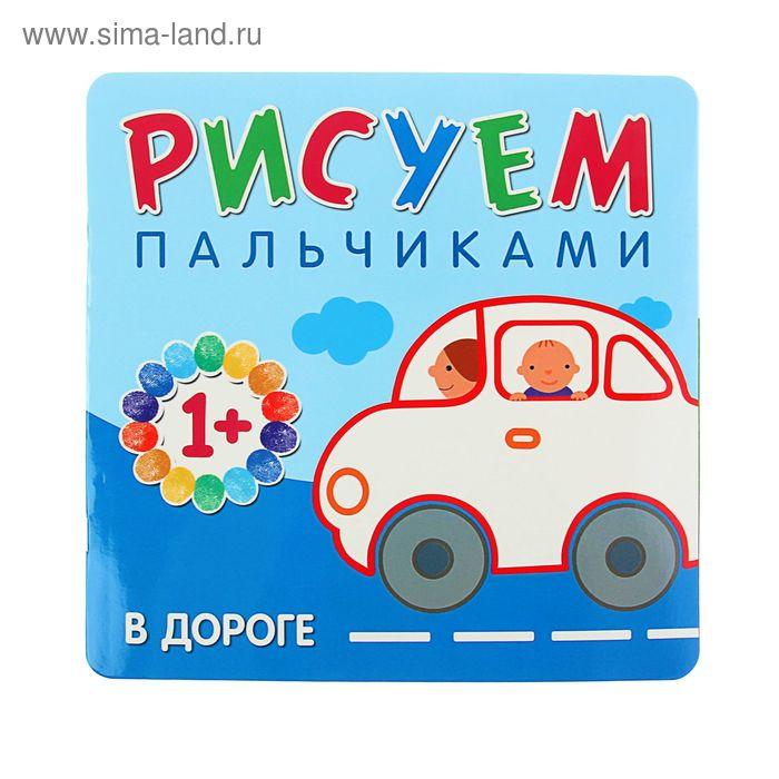"""Рисуем пальчиками """"В дороге"""". Автор: Бурмистрова Л., Мороз В."""