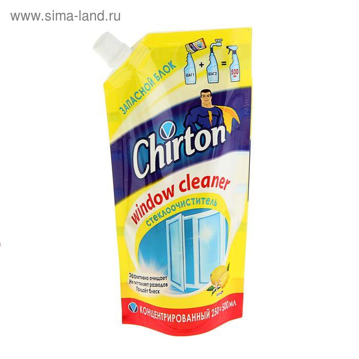 """Средство для мытья стекол Chirton концентрат """"Лимон"""" дой-пак, 250 мл"""