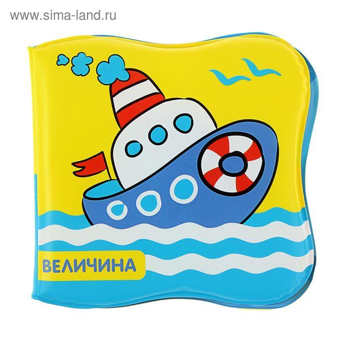 Книжка для купания «Купашки. Кораблик»