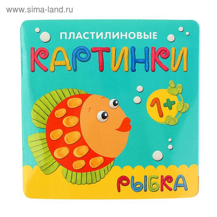 """Пластилиновые картинки """"Рыбка"""". Автор: Романова М."""