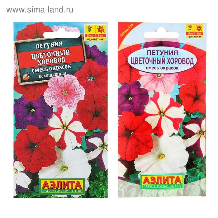 """Семена цветов Петуния """"Цветочный хоровод"""", смесь окрасок, О, 0,1 г"""