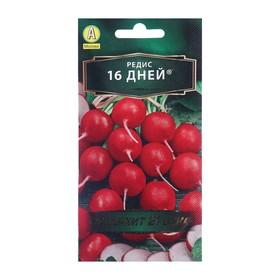 """Семена Редис """"16 дней"""", 3 г"""