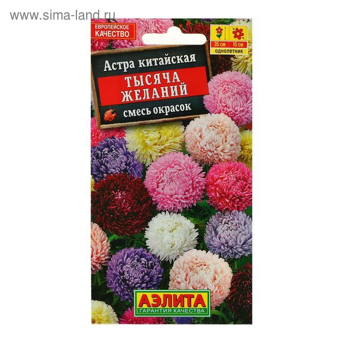 """Семена цветов Астра """"Тысяча желаний"""", смесь окрасок, О, 0,2 г"""