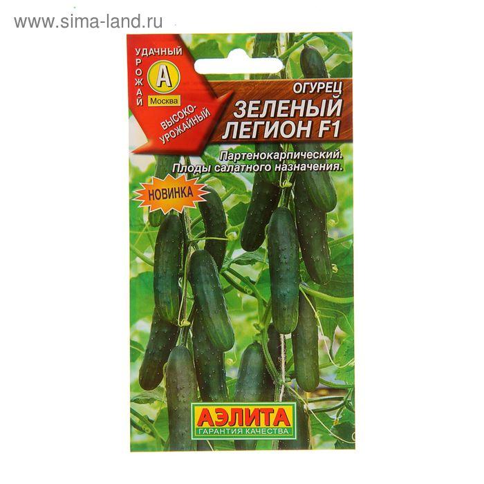 """Семена Огурец """"Зеленый легион F1"""", партенокарпический, 0,25 г"""
