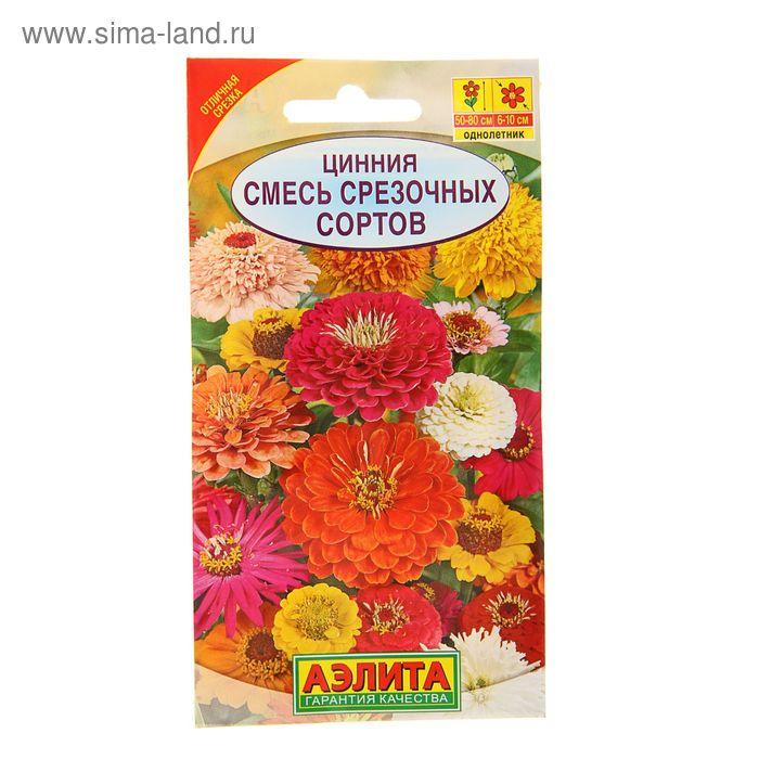 Семена цветов Цинния Смесь срезочных сортов, О, 0,3 г