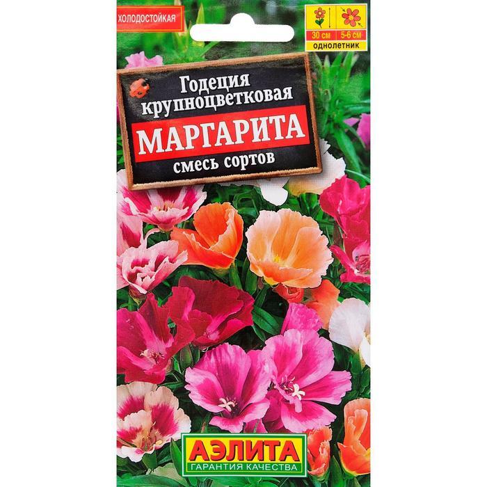 """Семена цветов Годеция """"Маргарита"""", смесь окрасок, О, 0,2 г"""