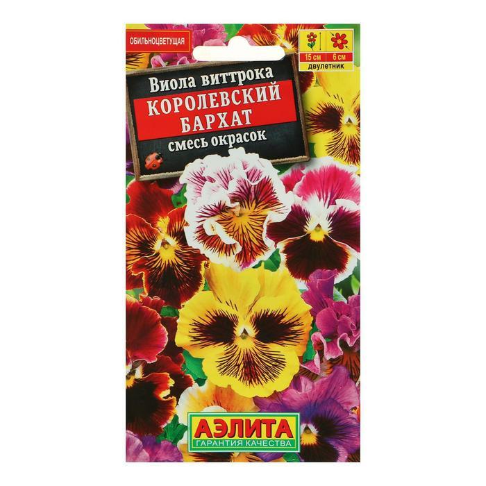 """Семена цветов Фиалка """"Королевский бархат"""", смесь окрасок, Дв, 0,1 г"""