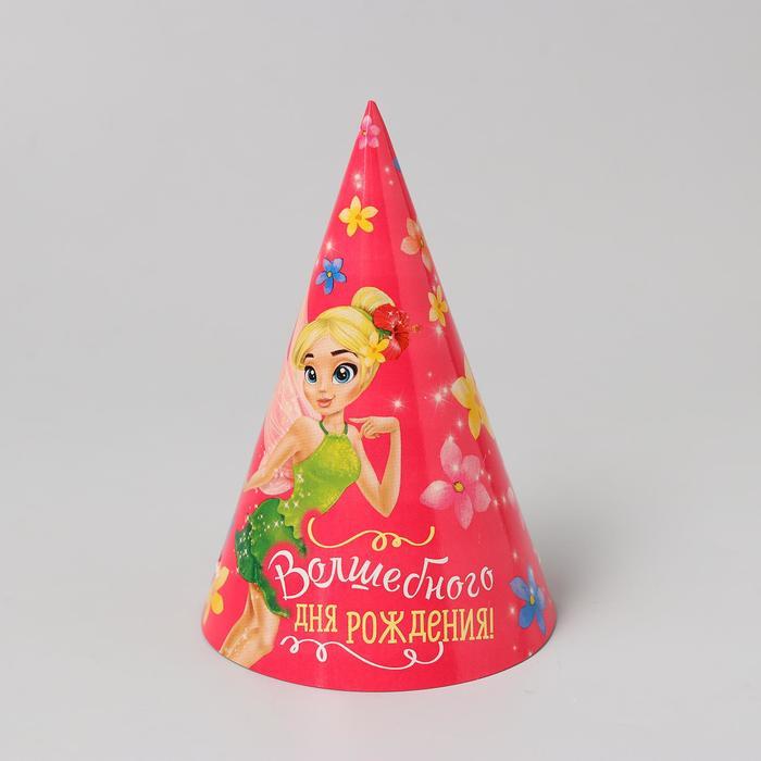 """Бумажные колпаки """"Волшебного дня рождения"""", набор 6 шт., 16 см"""