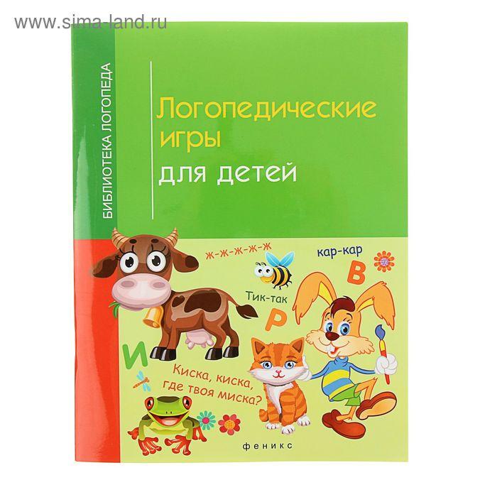 Логопедические игры для детей. Автор: Корнеева И.В.