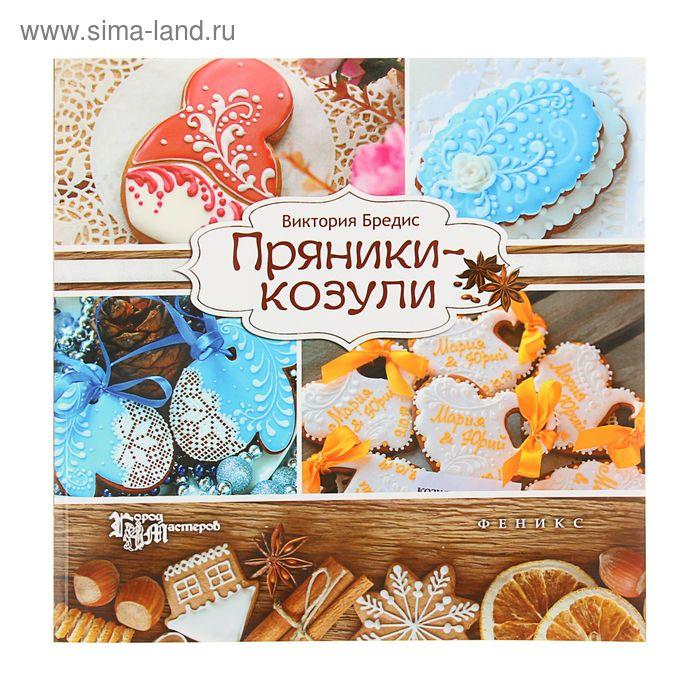 """Город мастеров """"Пряники-козули"""" 70стр"""