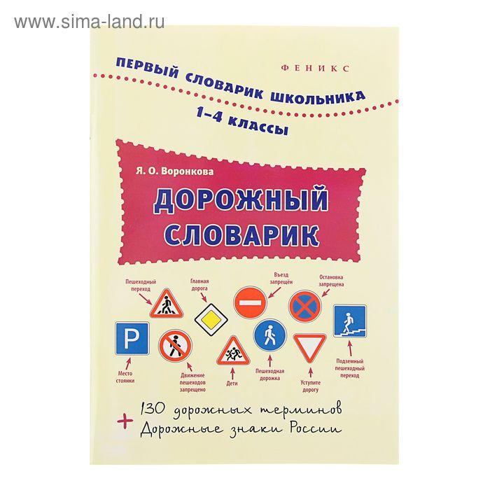 Дорожный словарик. 1-4 классы, 80стр