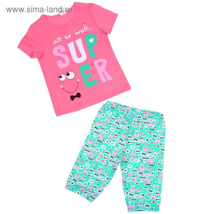 Пижама для девочки, рост 98-104 см (26), цвет розовый/бирюзовый (арт. Р207721)