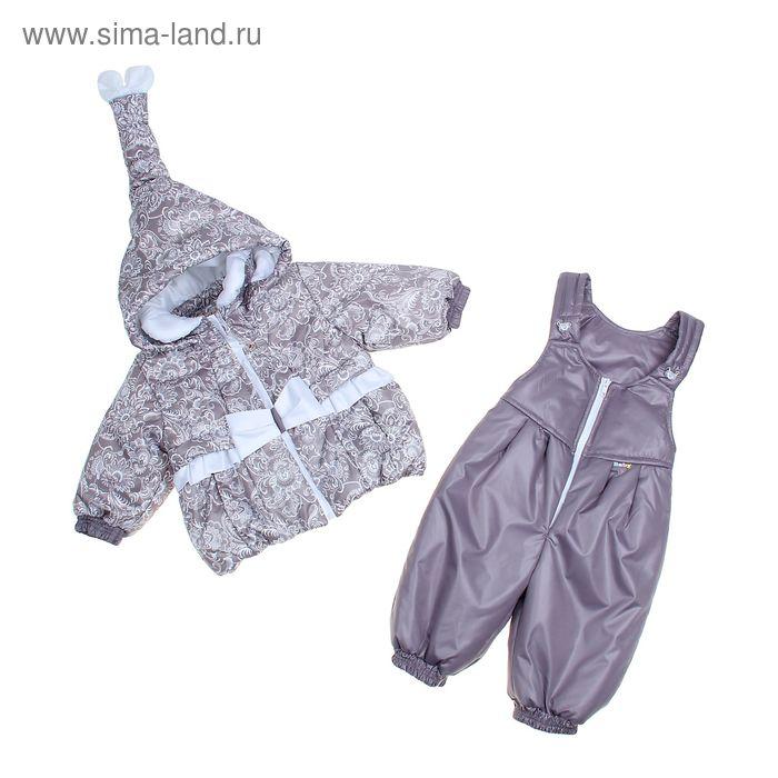 Комплект ясельный (куртка+полукомбинезон), рост 80 см, цвет капучино 478П