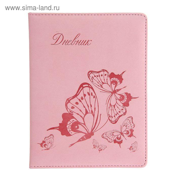 Дневник школьный для старших 5-11классов обл пвх тиснение Бабочки розовый