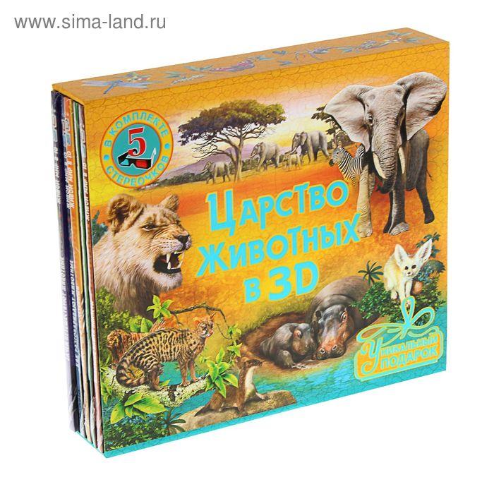 Царство животных в ЗD. комплект из 5 книг