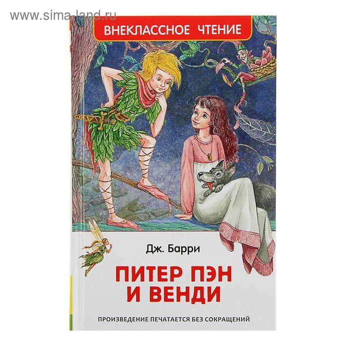 Внеклассное чтение «Питер Пэн и Венди». Автор: Барри Дж.
