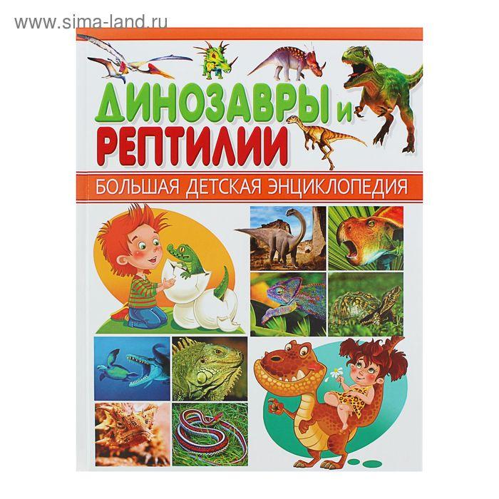 """Большая детская энциклопедия """"Динозавры и Рептилии"""" 128стр"""
