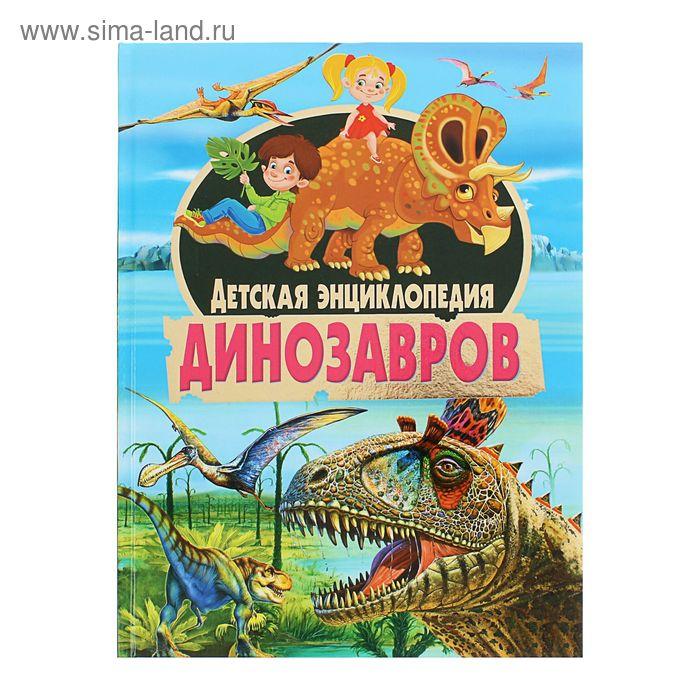 Детская энциклопедия динозавров, 224стр
