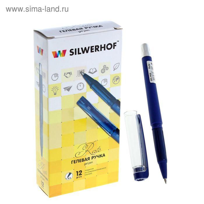 Ручка гелевая Silwerhof RATE, синяя 0,5мм, резиновый упор, каучуковый корпус Soft