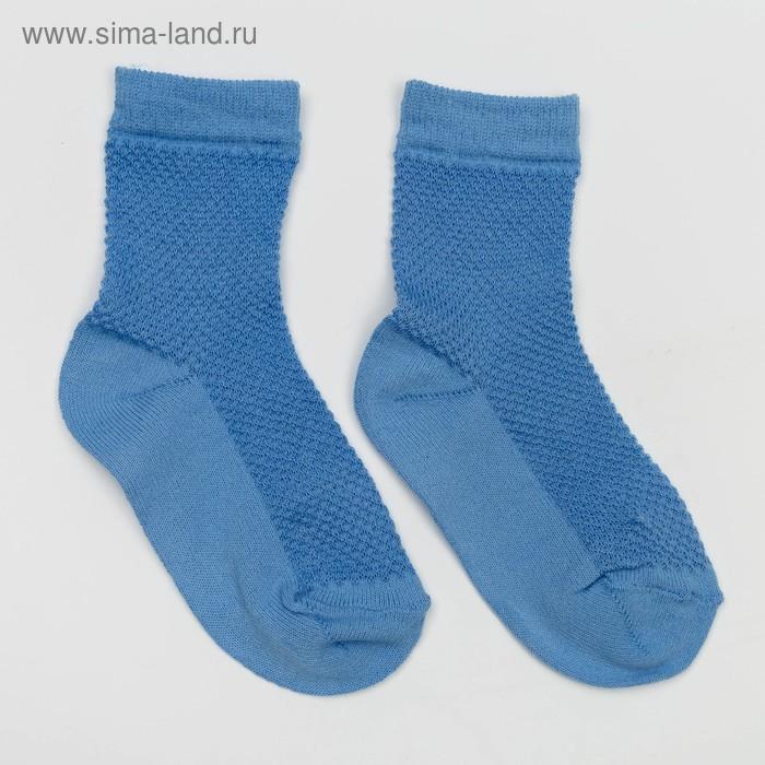 Носки детские, размер 14-16, цвет голубой ЛС57