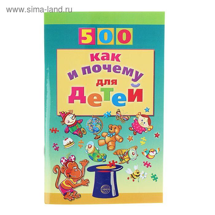 500 как и почему для детей. Автор: Бабина Н.В.