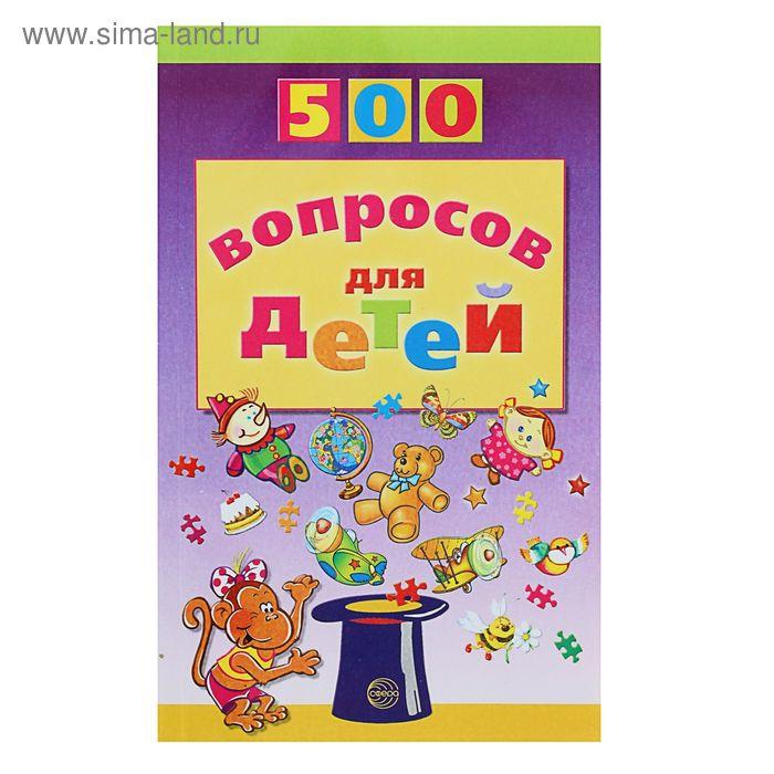 500 вопросов для детей. 2-е изд. Автор: Агеева И.Д.