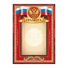 Грамота 'Российская символика' красная Ош