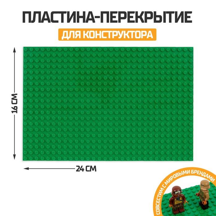 Пластина-основание для конструктора 16*24 см, зелёная