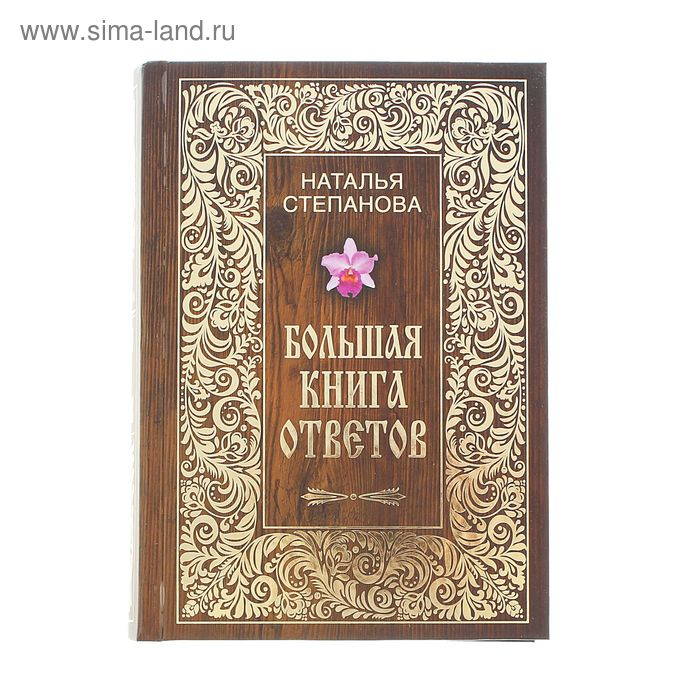 Большая книга ответов. Автор: Степанова Н.И.