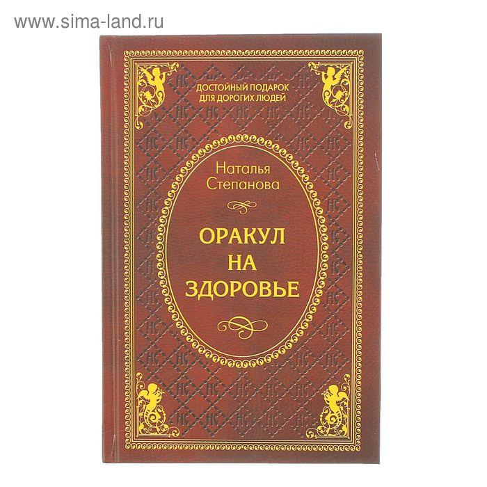 Оракул на здоровье. Автор: Степанова Н.И.