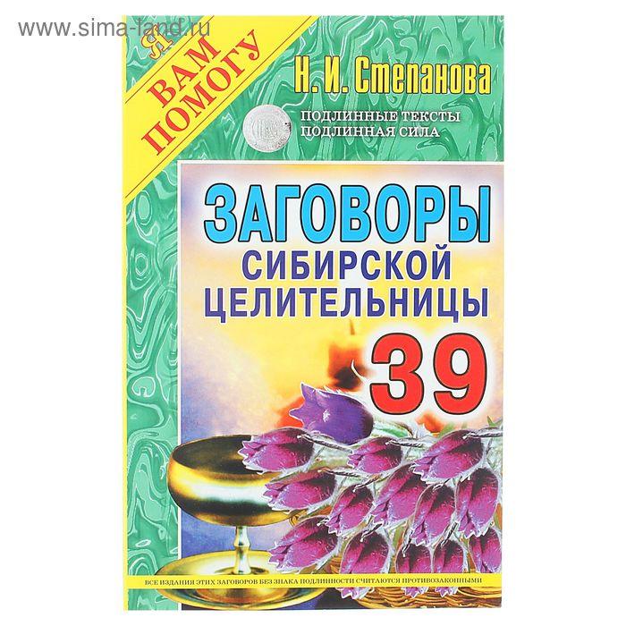 Заговоры сибирской целительницы-39. Автор: Степанова Н.И.