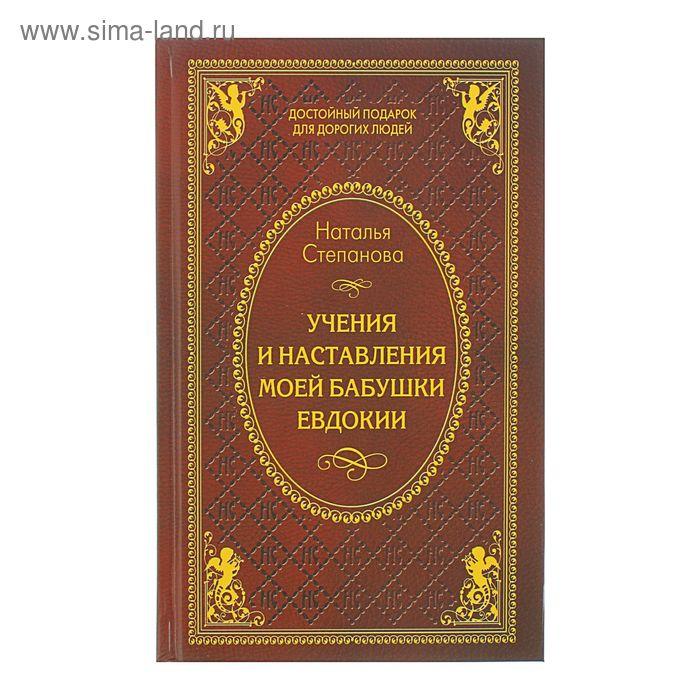 Учения и наставления моей бабушки Евдокии. Автор: Степанова Н.И.