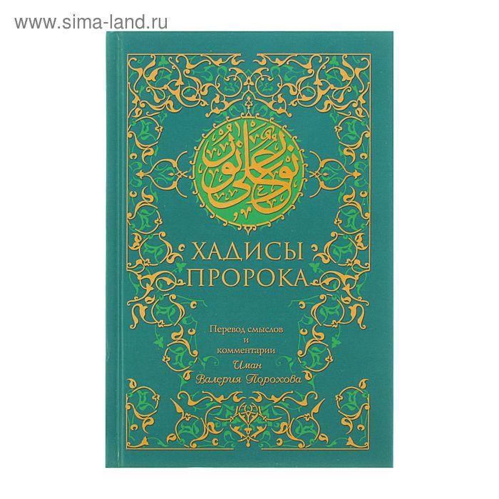 Хадисы Пророка. Перевод смыслов и комментарии.Иман В.Пороховой (5-е издание)