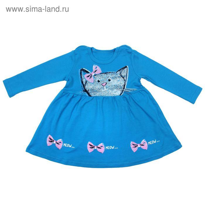 Платье для девочки, рост 92 см (54), цвет темн.бирюза ДПД082067
