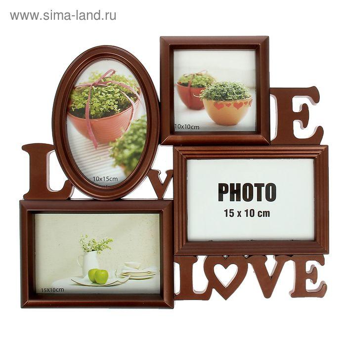 """Фоторамка на 4 фото 10х15 см, 10х10 см """"Любовь, любовь"""" бронза"""