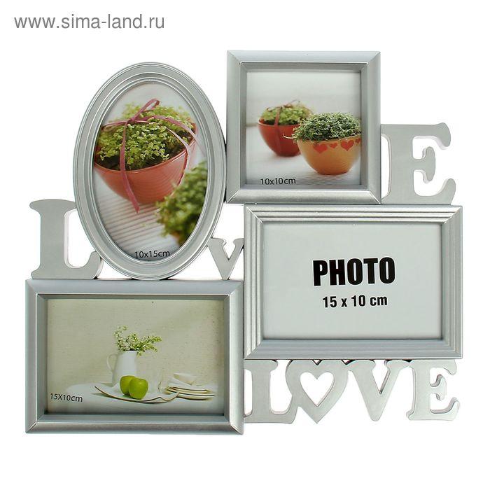 """Фоторамка на 4 фото 10х15 см, 10х10 см """"Любовь, любовь"""" серебро"""