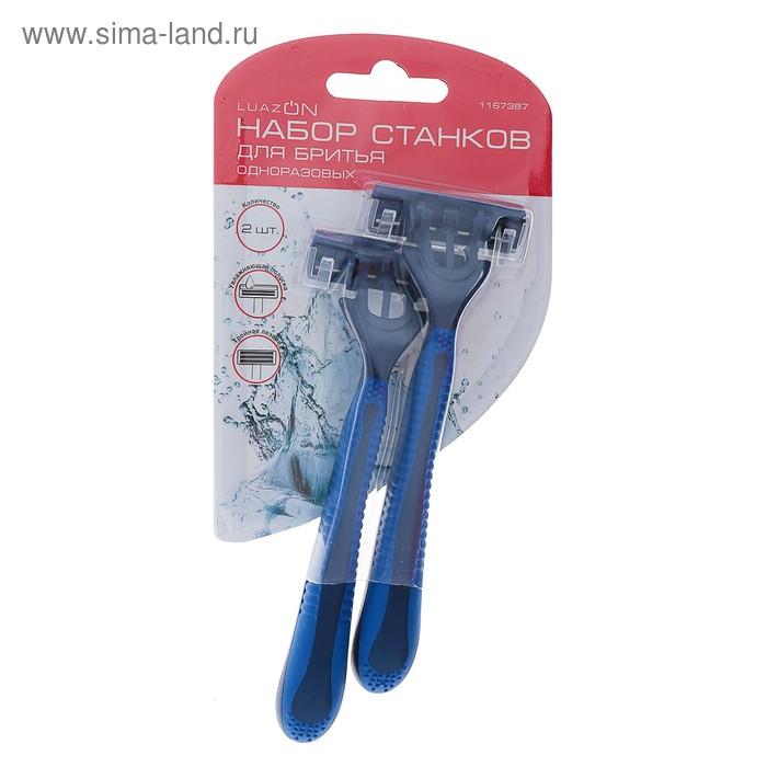 Набор одноразовых станков для бритья LuazON, 3 лезвия, увлажняющая полоска, синий, 2 шт.